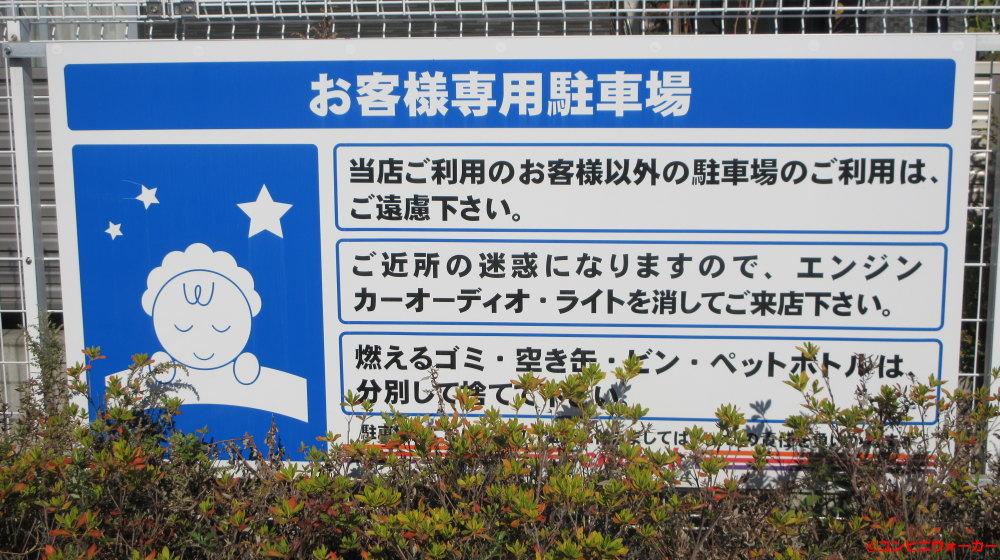 サークルK浜松上島北店 駐車場看板