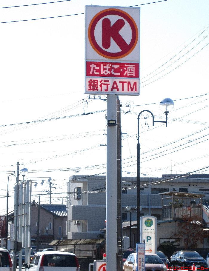 サークルK浜松上島北店 ポール看板