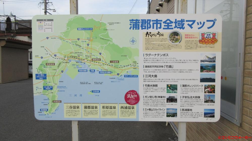 サンクス大塚海岸店 蒲郡市全域マップ(観光案内看板)