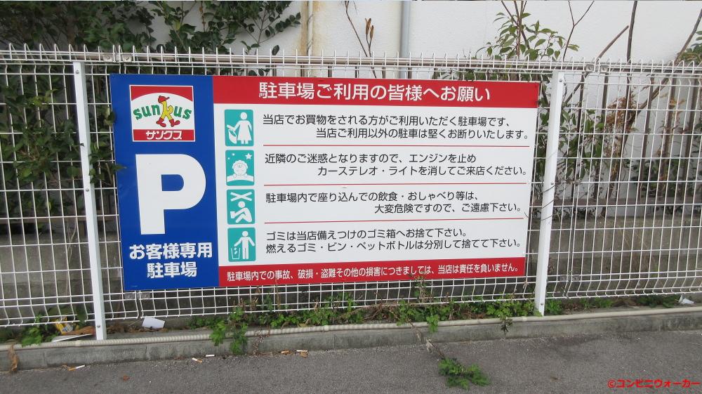 サンクス大塚海岸店 駐車場看板
