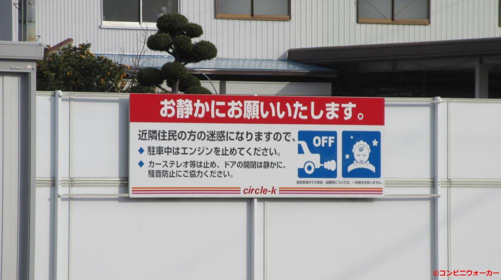 サークルK幸田野場店 駐車場看板