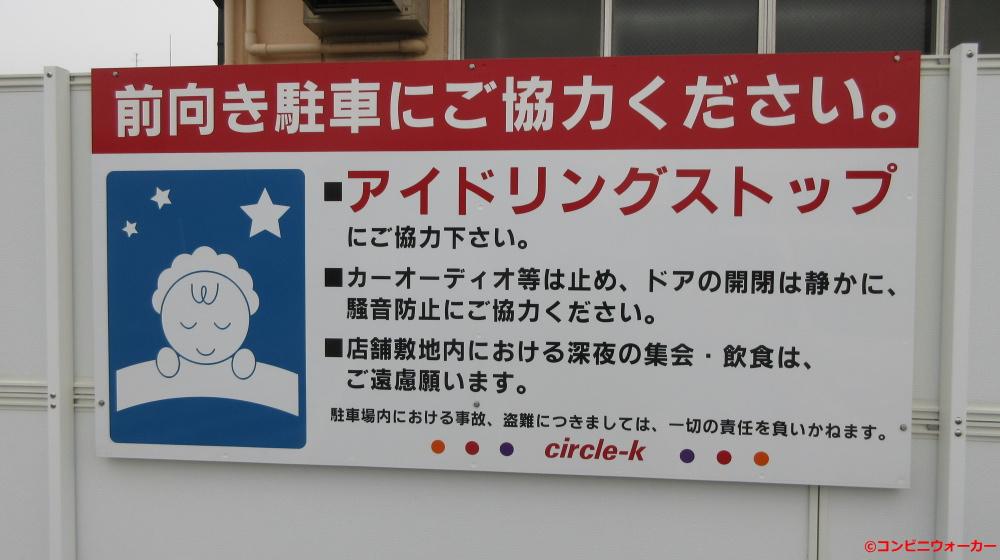 サークルK西尾永楽町店 駐車場看板①