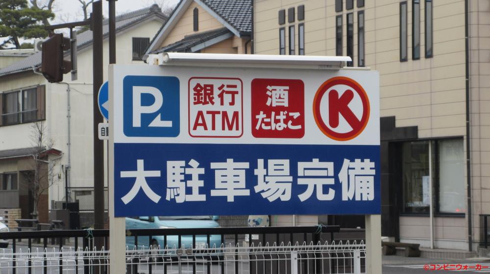 サークルK西尾永楽町店 駐車場看板②