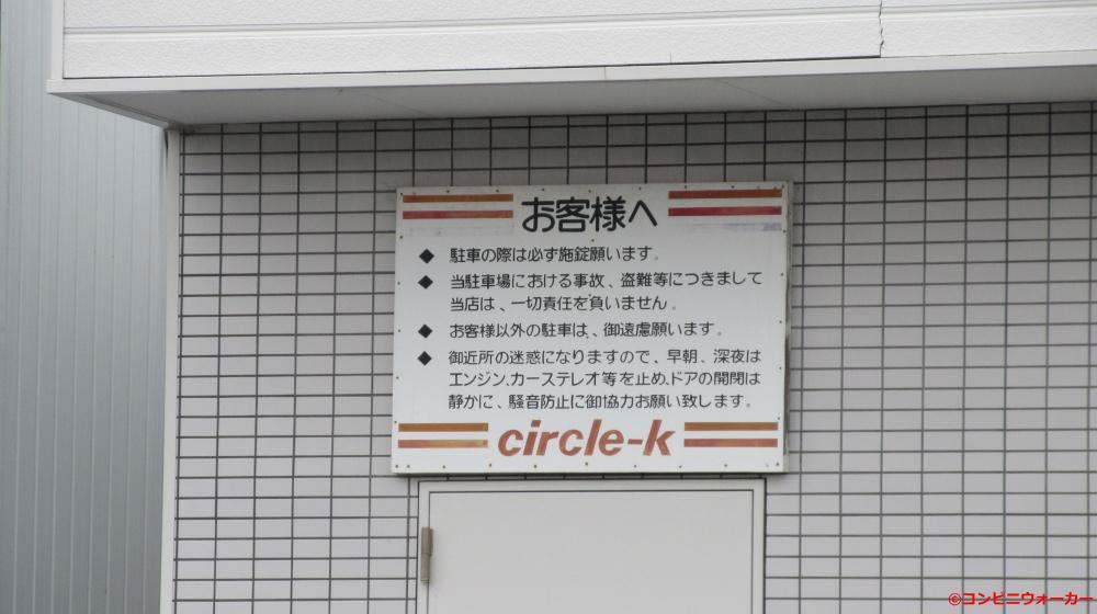 サークルK西尾伊藤町店 駐車場看板