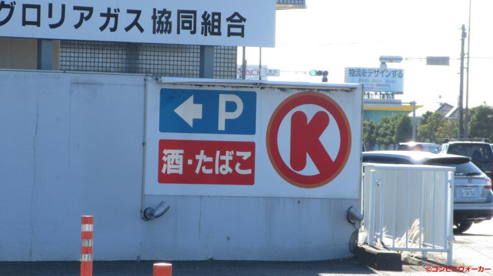 サークルK浜松下飯田店 駐車場誘導看板
