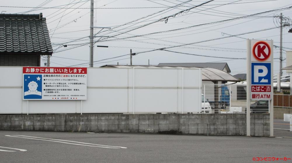 サークルK刈谷上広南店 駐車場看板とロゴ看板