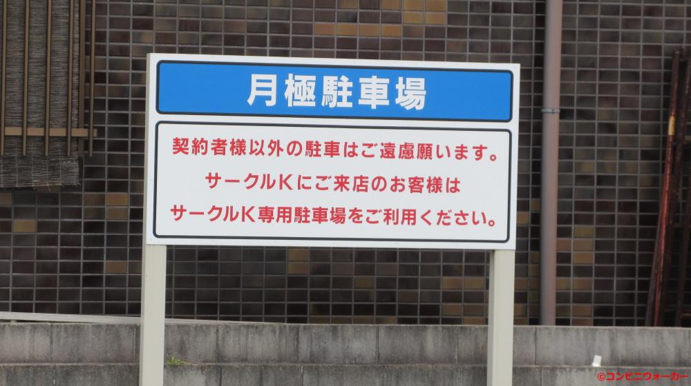 サークルK刈谷上広南店 敷地内にある月極駐車場