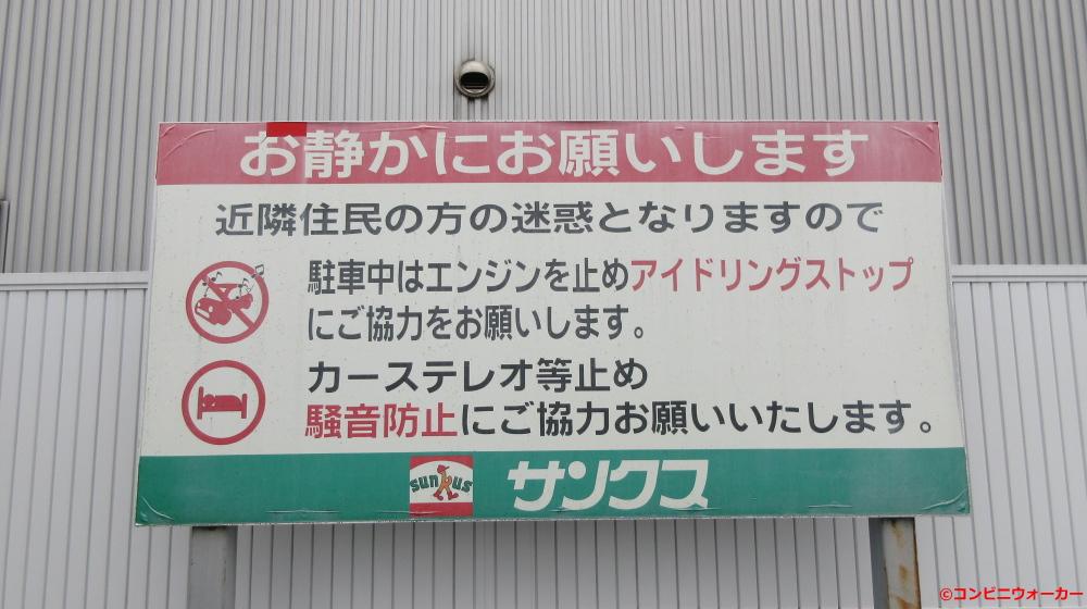 サンクス高浜神明町店 駐車場看板
