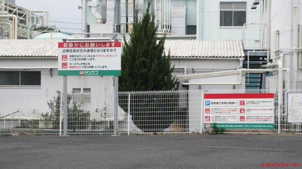 サンクス高浜新田店 駐車場看板