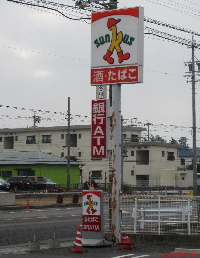 サンクス高浜新田店ポール看板