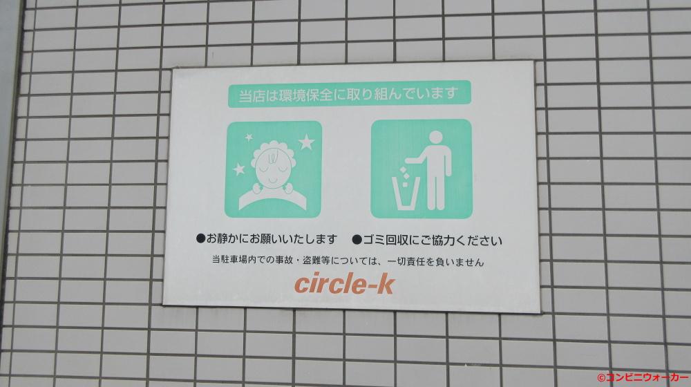 サークルK刈谷司町店 駐車場看板