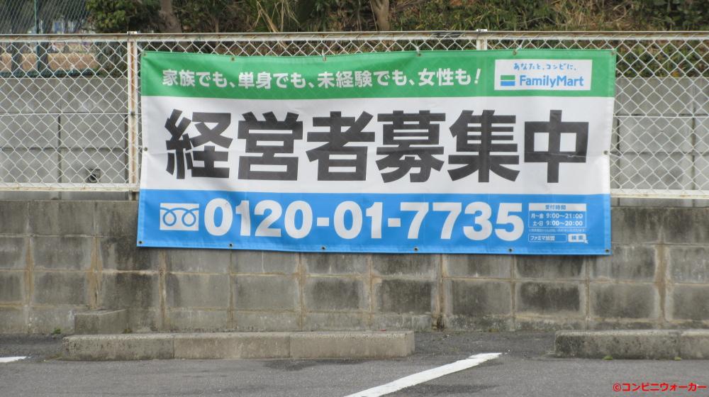 サークルK刈谷築地店 経営者募集中