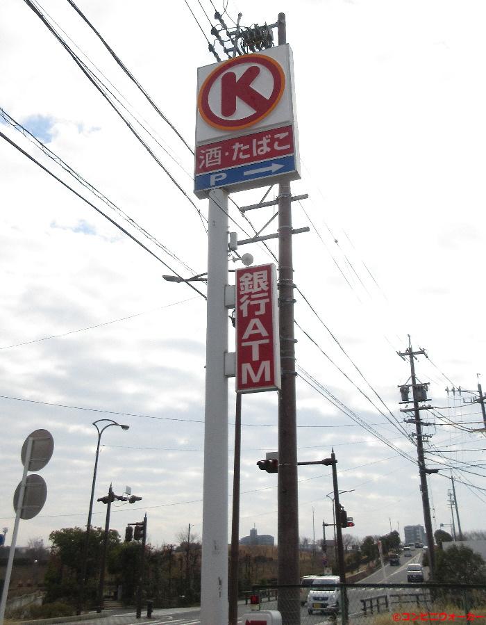 サークルK刈谷泉田店 ポール看板