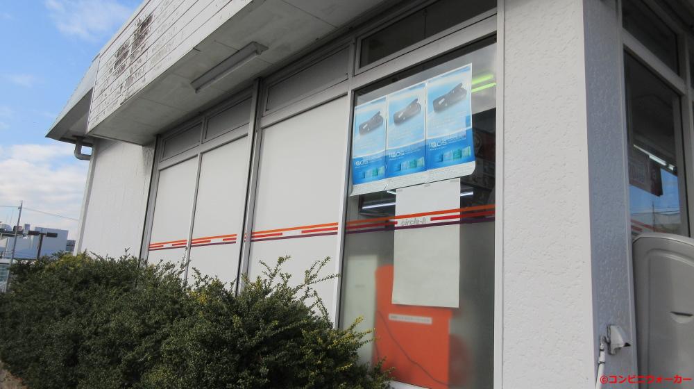 サークルK一里山店 店舗横