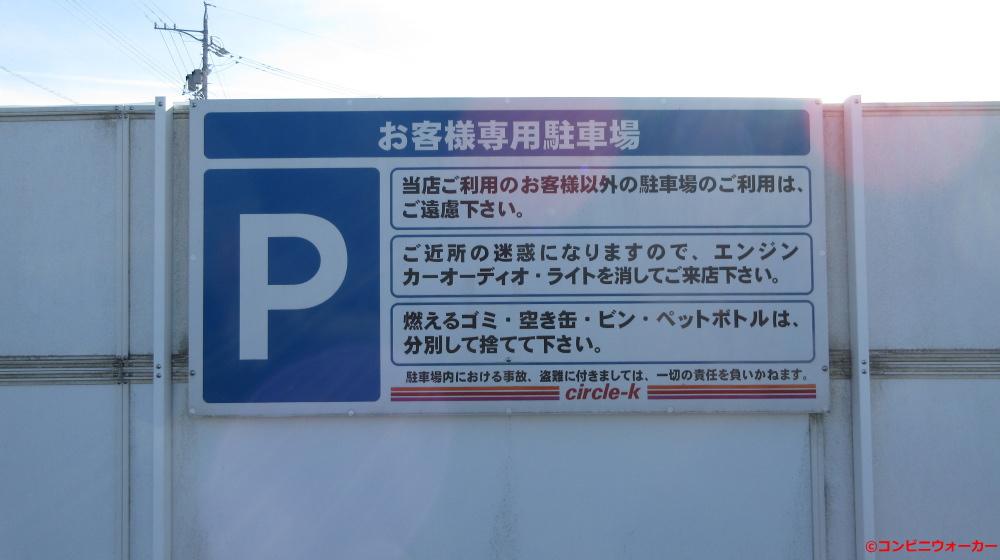 サークルK豊橋長瀬町店 駐車場看板