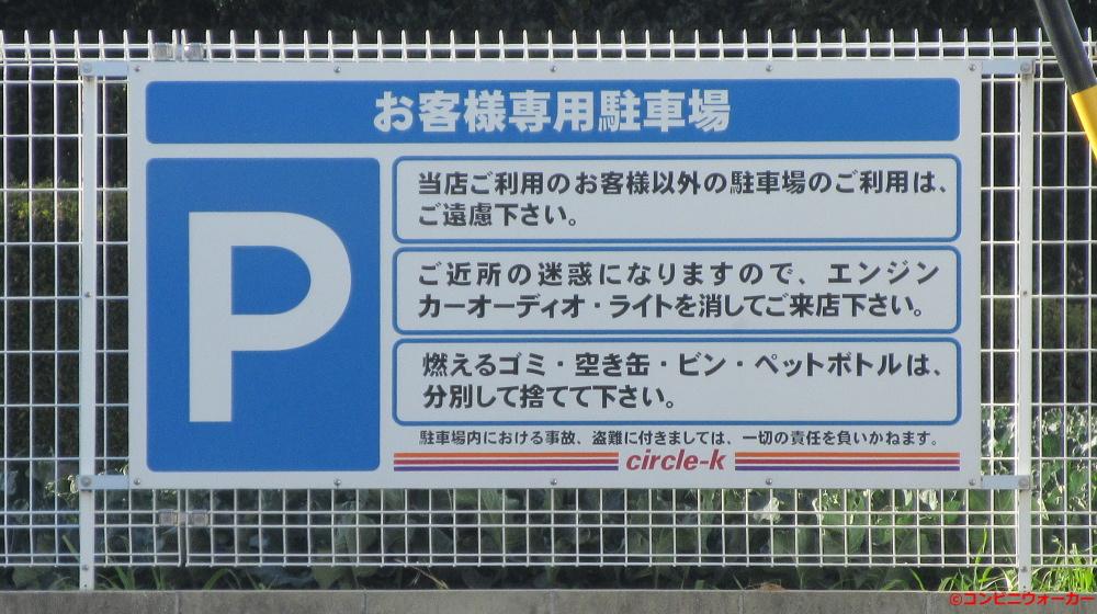 サークルK豊橋植田店 駐車場看板