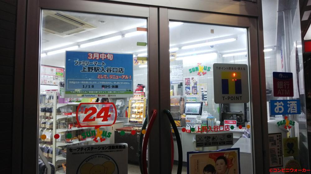 サンクス上野入谷口店 入口付近