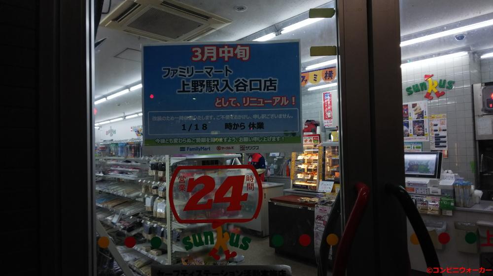 サンクス上野入谷口店 リニューアルのお知らせ