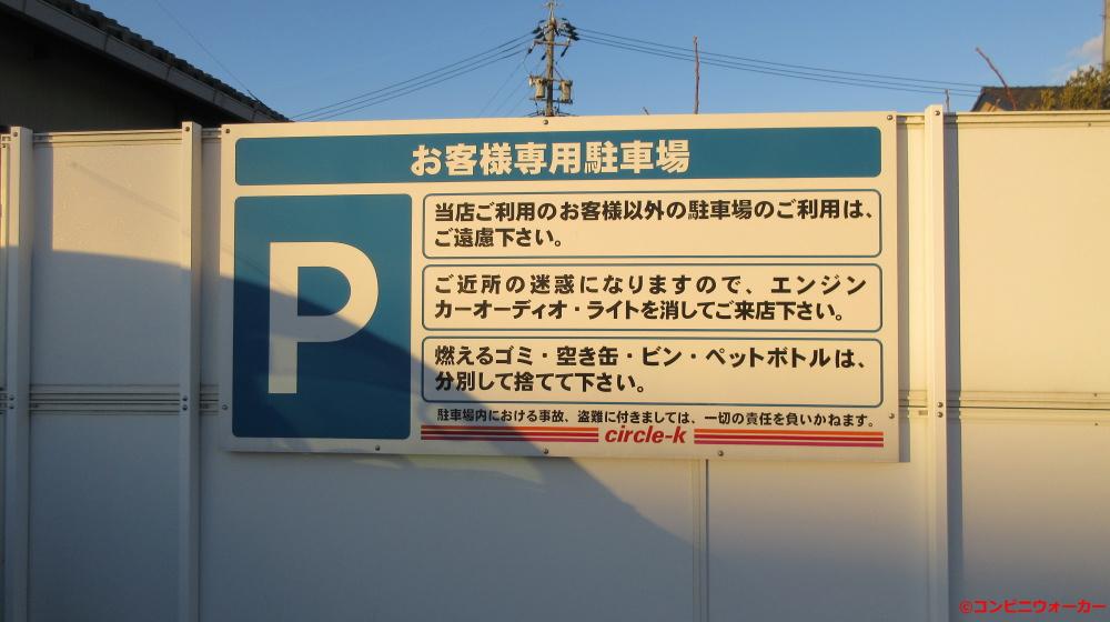 サークルK岡崎大門一丁目店 駐車場看板