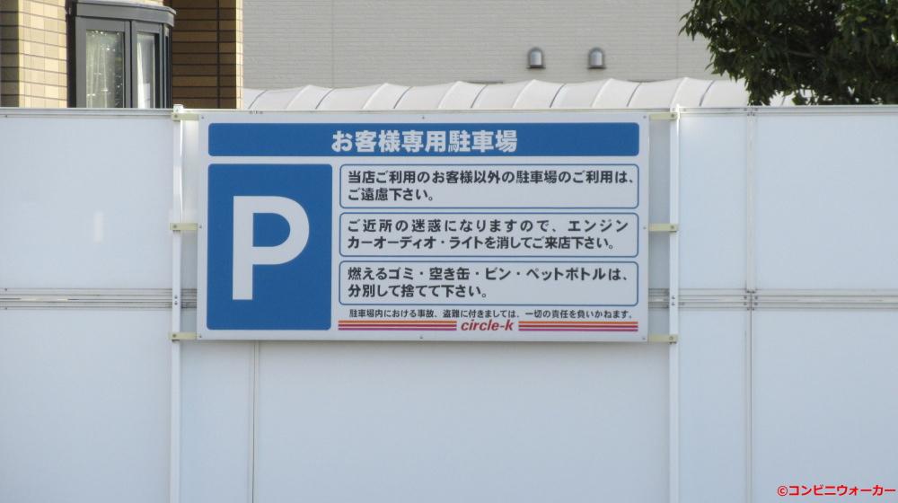 サークルK豊川四ツ谷町店 駐車場看板