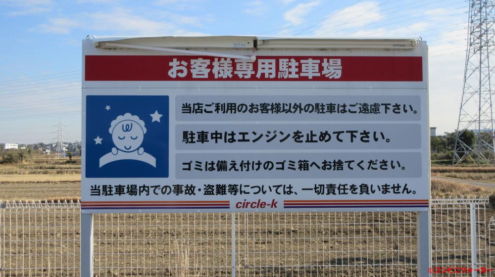 サークルK豊田大島町店 駐車場看板