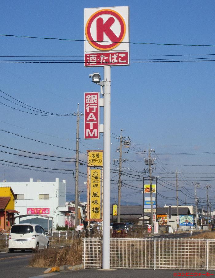 サークルK豊田大島町店 ポール看板