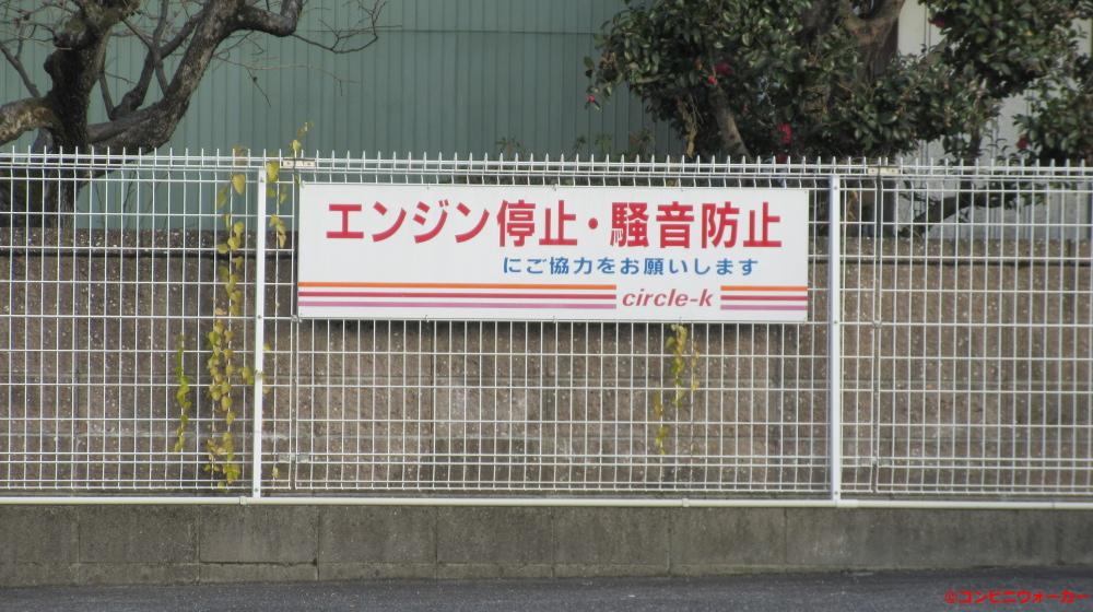 サークルK安城横山南店 駐車場看板
