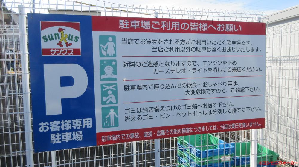 サンクス岡崎鴨田東店 駐車場看板