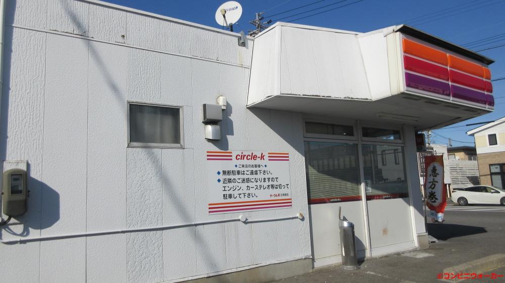 サークルK北岡崎店 店舗横(左)と駐車場看板