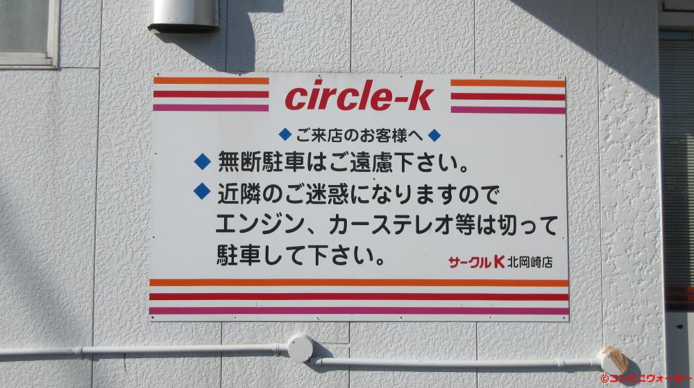 サークルK北岡崎店 駐車場看板