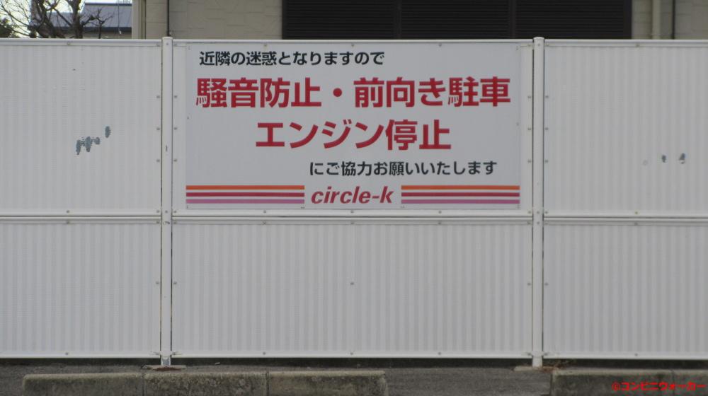サークルK安城池浦店 駐車場看板
