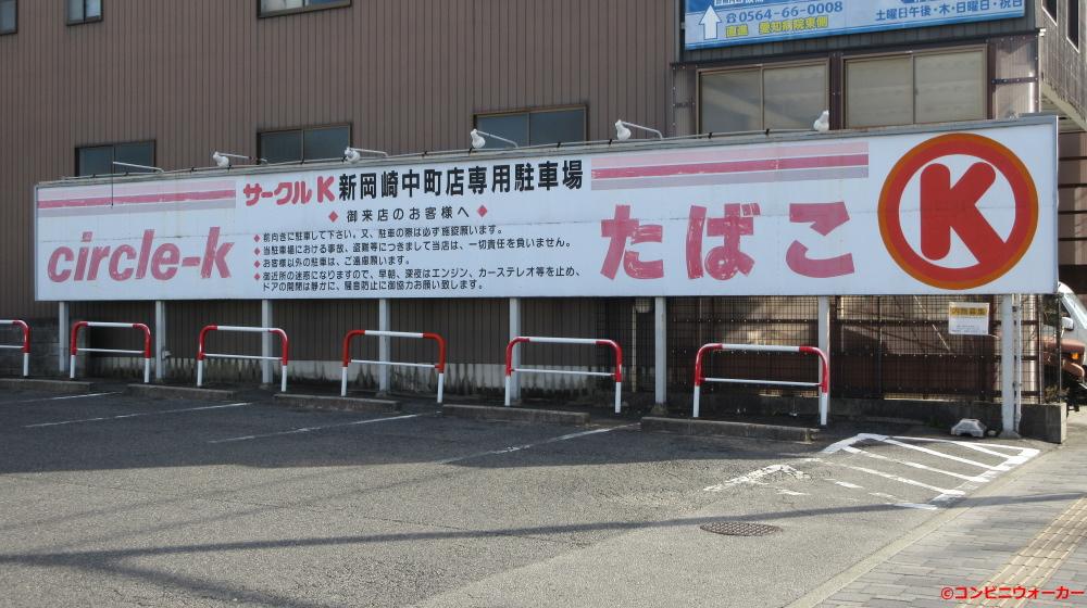 サークルK新岡崎中町店 駐車場看板