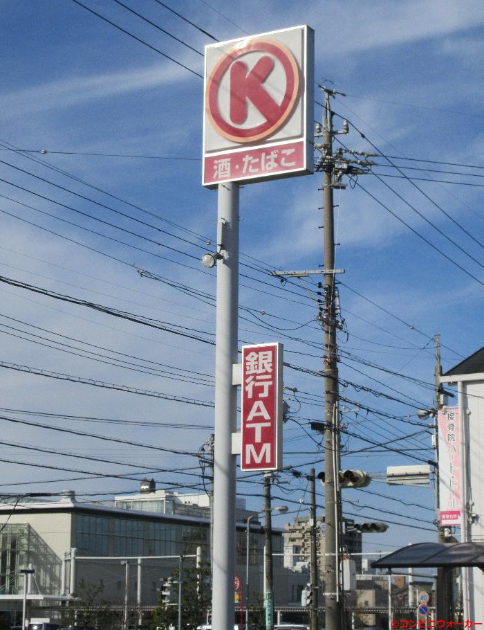 サークルK新岡崎中町店 ポール看板