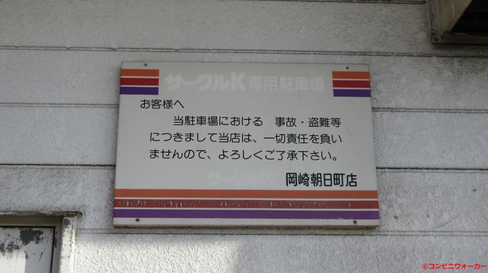 サークルK岡崎朝日町店 駐車場看板
