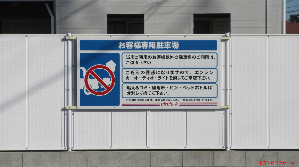 サークルK岡崎江口二丁目店 駐車場看板