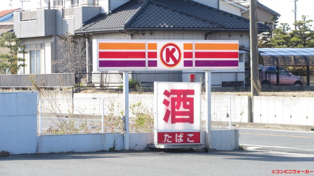 サークルK小坂井町才ノ木店 大型車駐車場ロゴ看板