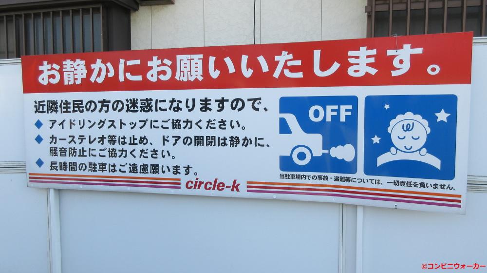 サークルK小坂井町才ノ木店 駐車場看板