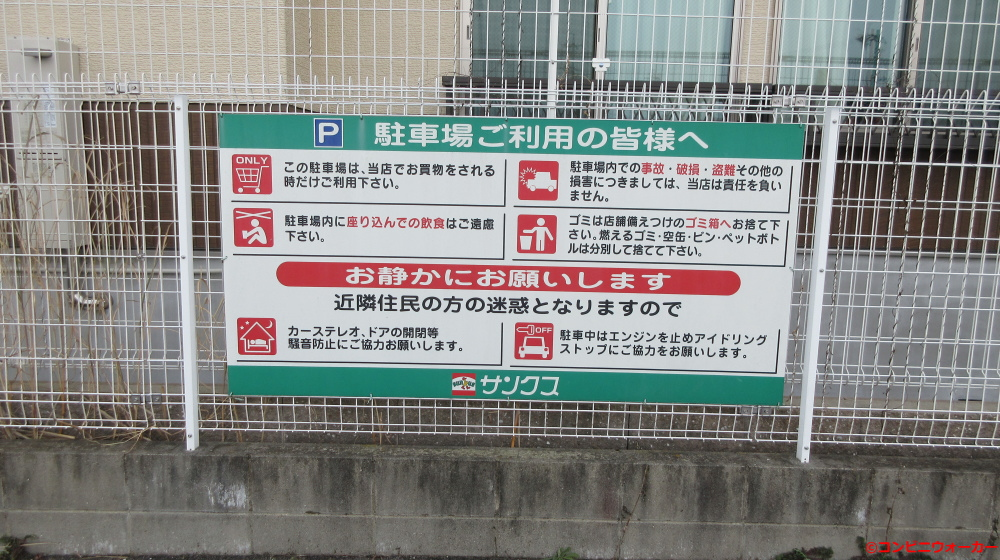 サンクス豊田若林店 駐車場看板