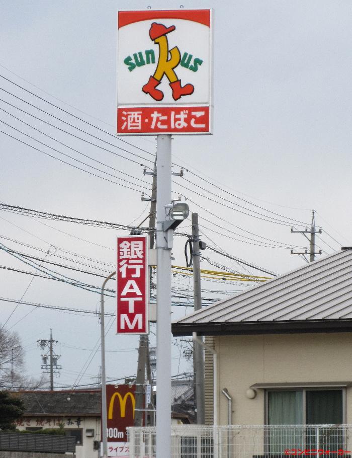 サンクス豊田若林店 ポール看板