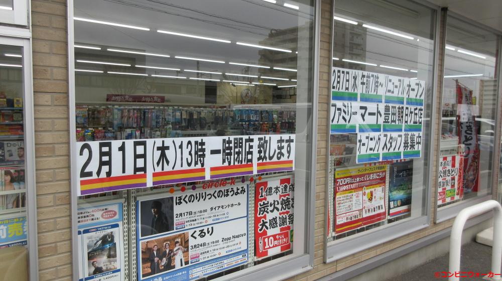 サークルK豊田朝日ケ丘店 リニューアル告知①