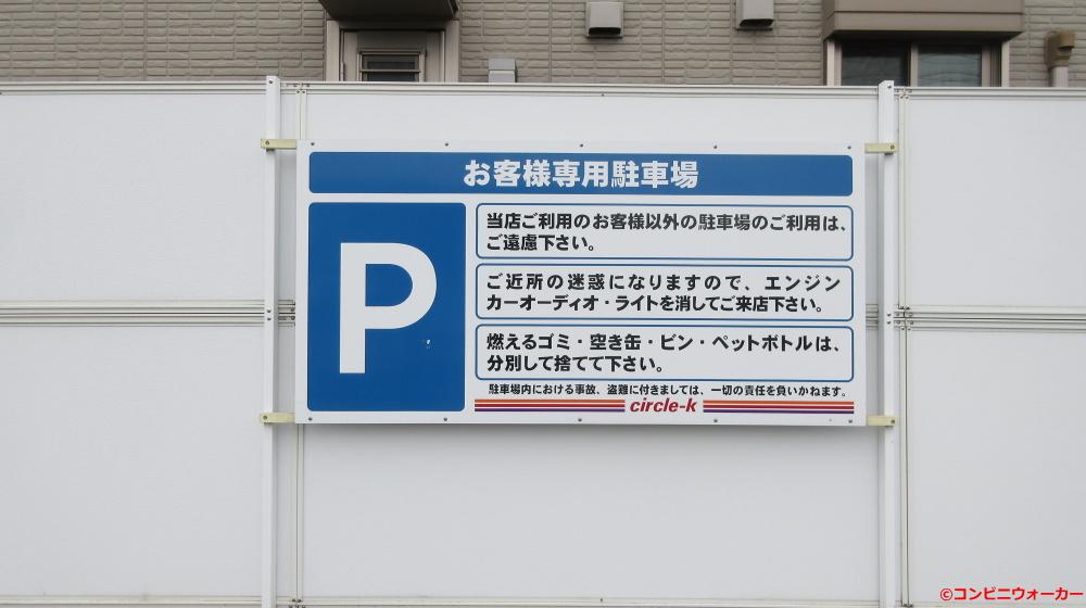 サークルK豊田朝日ケ丘店 駐車場看板