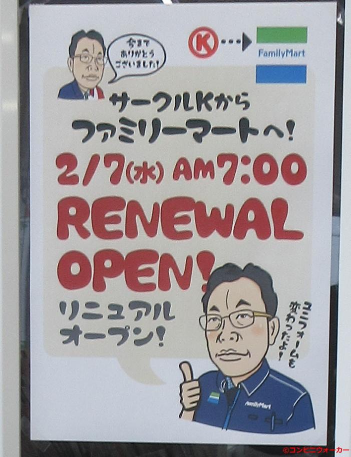 サークルK豊田朝日ケ丘店 リニューアル告知③