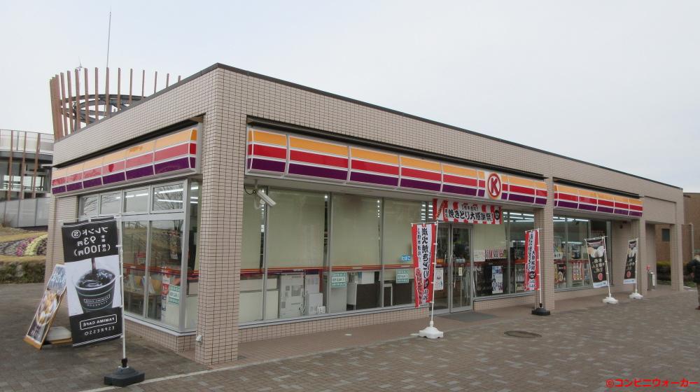 サークルK鞍ヶ池PA店