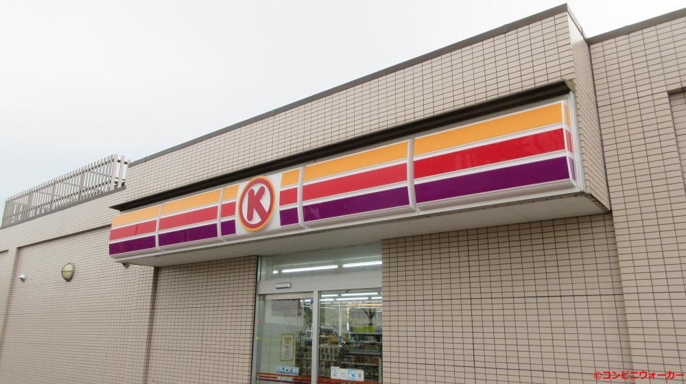 サークルK鞍ヶ池PA店(裏口) ファサード看板