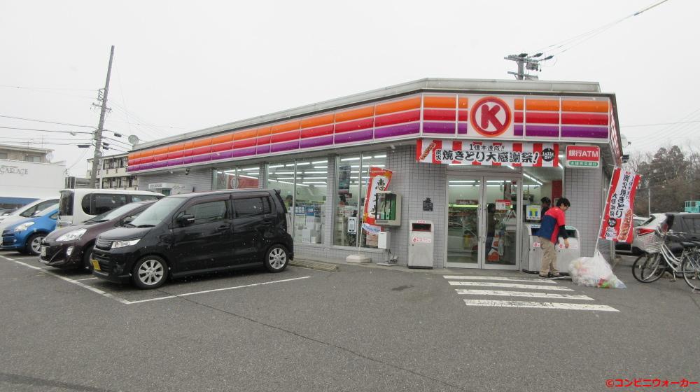 サークルK竹の山店