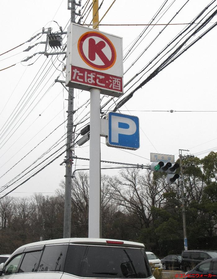 サークルK竹の山店 ポール看板①