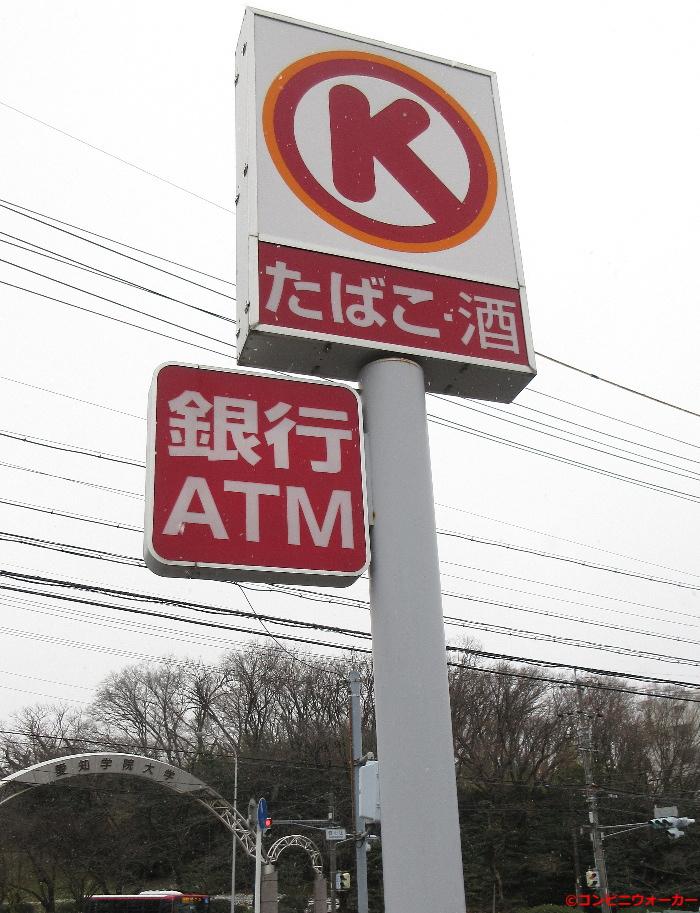 サークルK竹の山店 ポール看板②