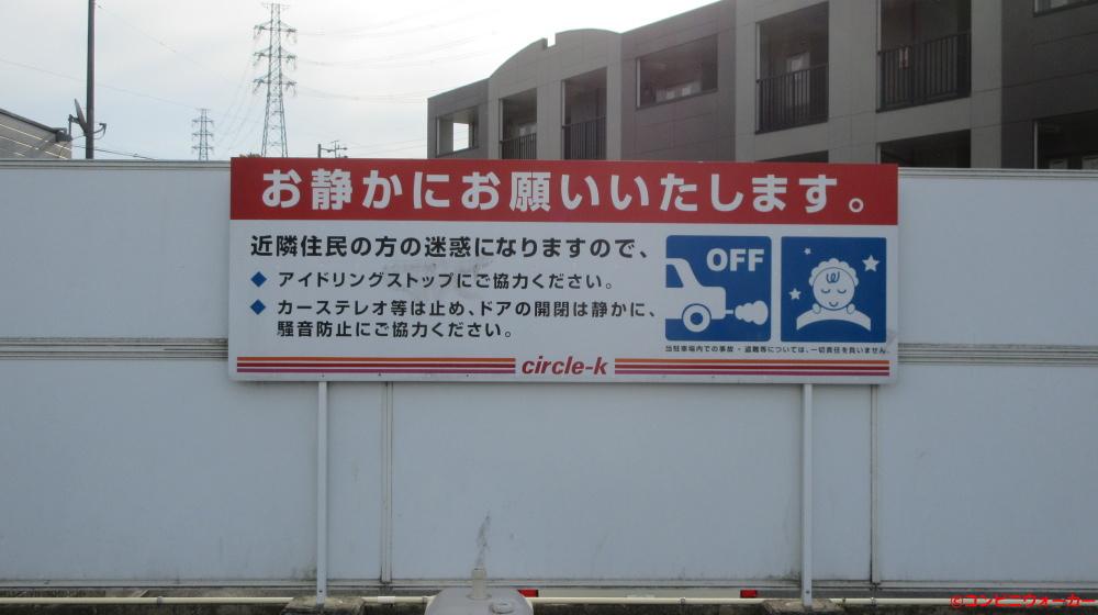 サークルK豊田市木店 駐車場看板