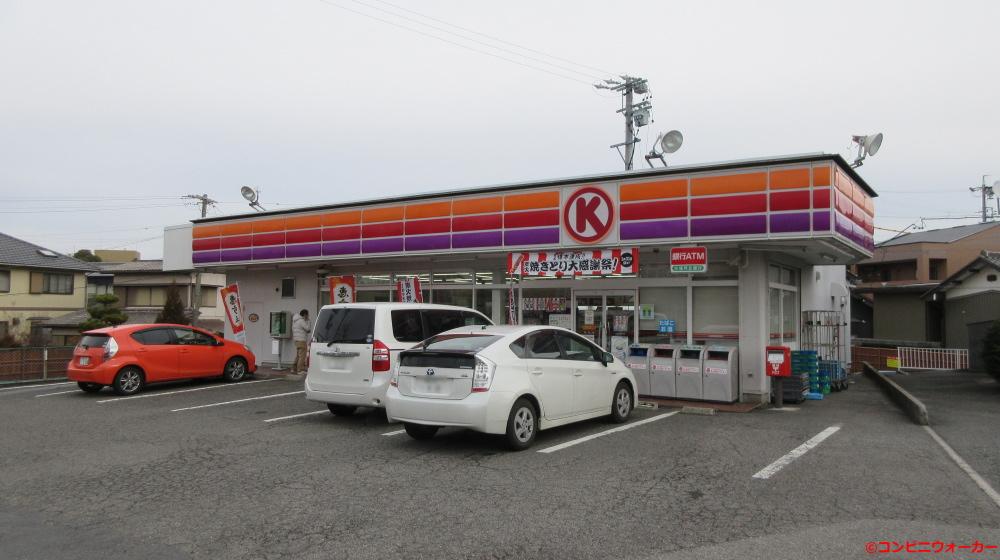 サークルK明和店