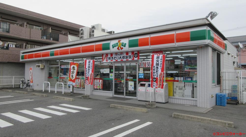 サンクス豊田元宮店